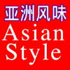 Asian Style - Stirling Logo