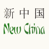New China - Aberdeen Logo